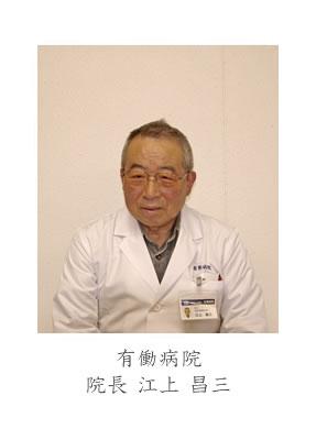 有働病院 院長 江上昌三